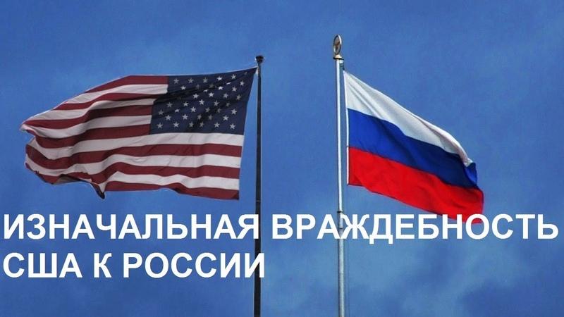 НЕУДОБНАЯ ПРАВДА О ВРАЖДЕБНОСТИ США К РОССИИ