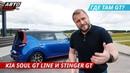Гран-туризмо? Kia Soul GT Line и Stinger GT | Наши тесты