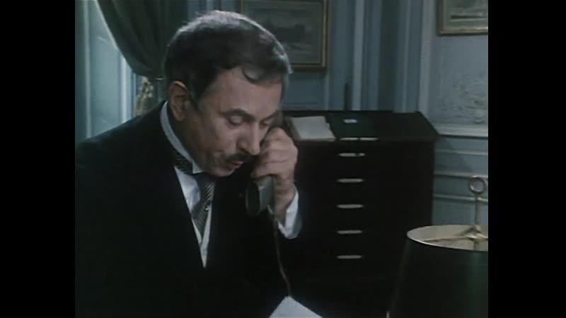 4 Арсен Люпен Arsene Lupin joue et perd 1980