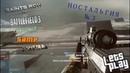 Ностальгия 3 Приколы Популярных Летсплейщиков Alex Brain Black Biomode56 Faleot Перезалив