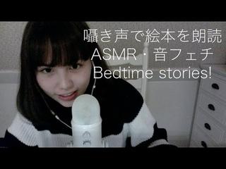 [Japanese ASMR/音フェチ] バイノーラル録音 Reading bedtime stories絵本を読み聞かせ*囁き声 Whisper Binaural ear