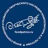 Фонд Андрея Петрова