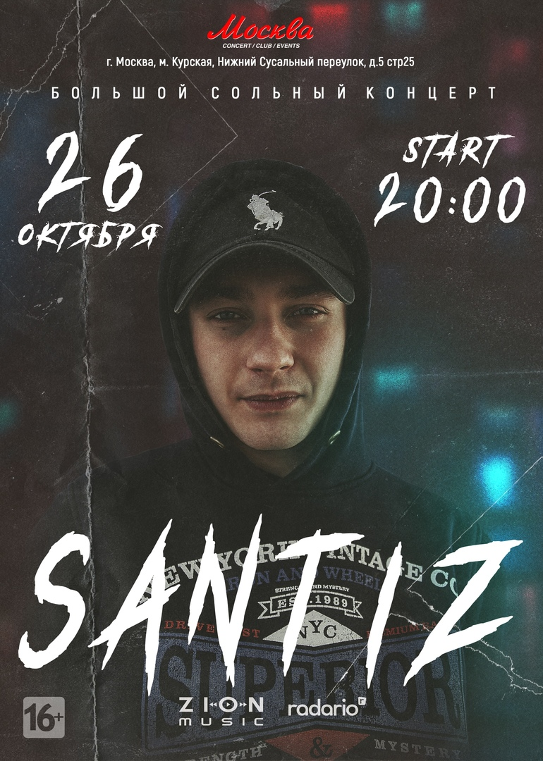 Афиша Santiz / 26 октября / Москва