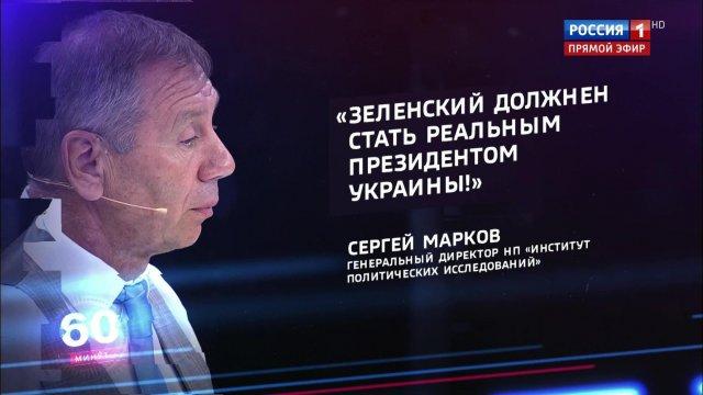 60 минут • 60 минут. Зеленский попросил Путина повлиять на Донбасс