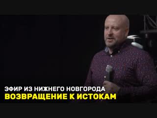 Возвращение к истокам. Эфир из Н. Новгорода от