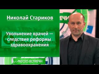Николай Стариков: увольнение врачеи  следствие реформы здравоохранения