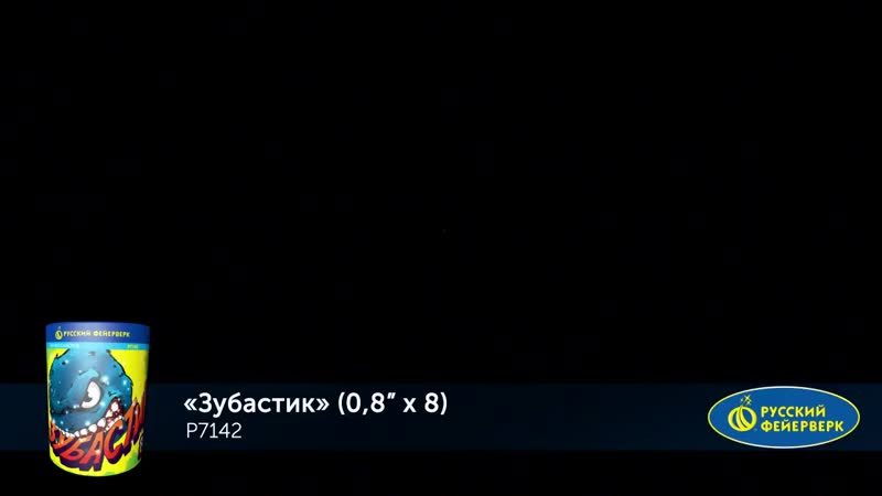 батарея салютов ЗУБАСТИК (0,8х 8) P7142