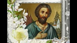 Тропарь и величание преподобному Алексею, человеку Божию