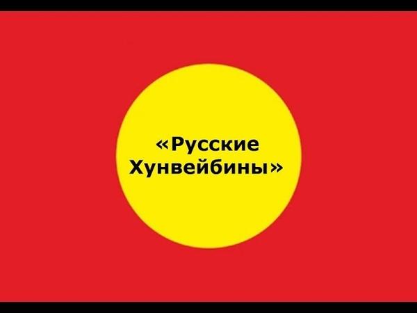 Русские Хунвейбины