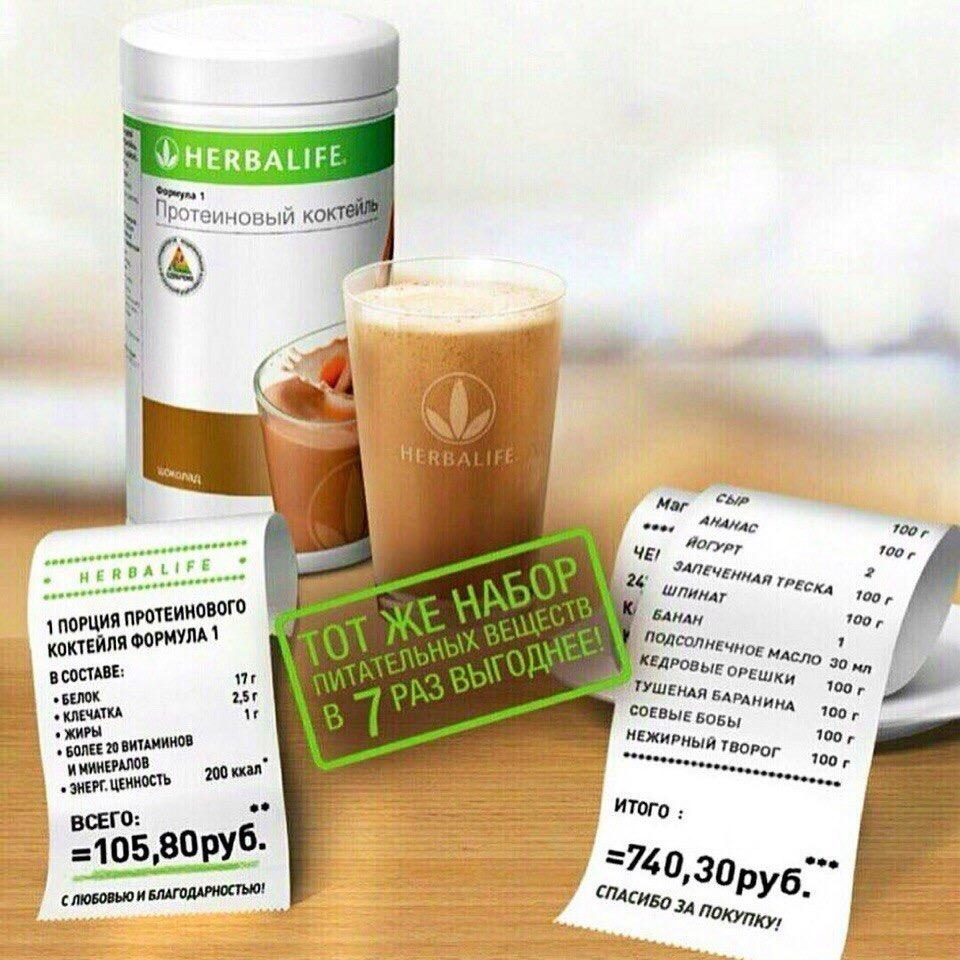 Экспресс Похудение С Гербалайф. Снижение веса Herbalife Nutrition