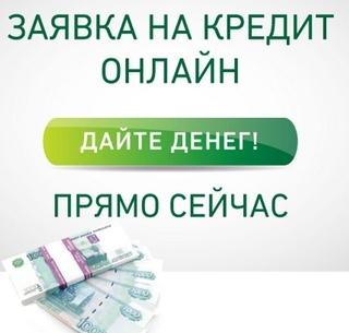 где взять деньги срочно уфароссельхозбанк расчет кредита онлайн