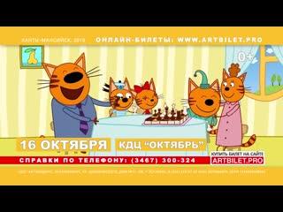 16 октября 18:00   КДЦ Октябрь   Три кота - детский интерактивный спектакль   0+