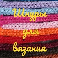 шнур для вязания ковров и гамаков вконтакте