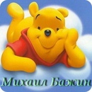Фотоальбом Михаила Бажина