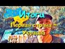 Подводим итоги Украина первая страна кругосветки Дяди Шрека и Серго