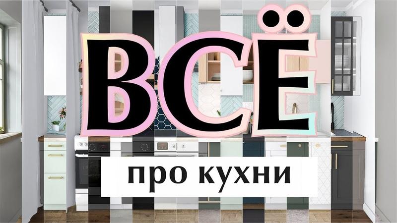 19 дизайн-проектов для 1 маленькой кухни (часть 1)
