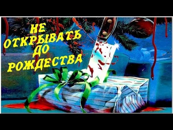 Фильм Ужасов НЕ ОТКРЫВАТЬ ДО РОЖДЕСТВА Ужасы Триллер Детектив Зарубежные Фильмы Ужасов смотреть онлайн без регистрации