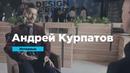 Андрей Курпатов о вдохновении творческом потенциале и синдроме самозванца Интервью Prosmotr