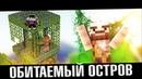 ПРОКЛЯТЫЙ ХРАМ - ОБИТАЕМЫЙ ОСТРОВ 4 Серия Minecraft сериал