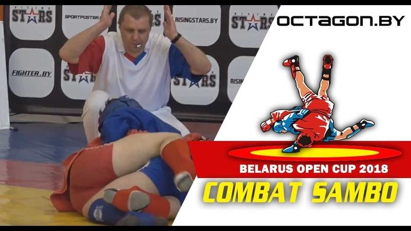 Combat Sambo - Powerfull Double Leg Takedown | Боевое Самбо - Мощный Проход в Ноги