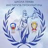 Школа права Института прокуратуры