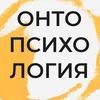 Онтопсихология | Ontopsychology