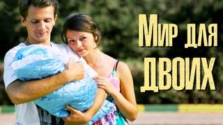 Мир для двоих (Фильм 2013) Мелодрама. Алена - студентка-отличница и примерная дочь. А Макс - ее прямая противоположность.