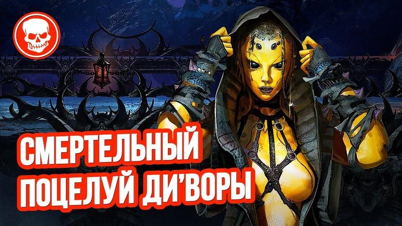 Mortal Kombat X - Ди'Вора убивает Бараку и Милину | Русская озвучка