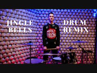 Jingle bells (trap|drums remix)