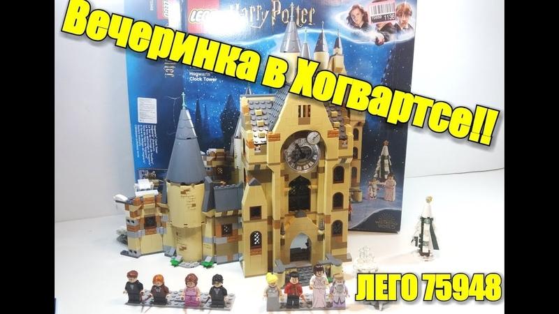 LEGO ГАРРИ ПОТТЕР ЛЕГО БАШНЯ С ЧАСАМИ ЛЕГО 75948