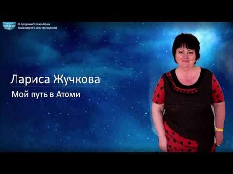 1420 27072019 Мой путь в Атоми. Лариса Жучкова. Академия Успеха Атоми