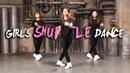 Девушки шикарно танцуют