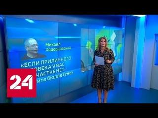 """Жулик Ходорковский что-то задумал. Eго лакейская структура """"Открытая Россия"""" закрылась от прессы на предвыборном инструктаже - Россия 24"""