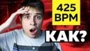 425 BPM - реально ли зачитать рэп? 🤔