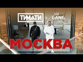 Тимати х GUF - Москва (Премьера, 2019)