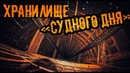 Хранилище Судного Дня Былая мощь СССР Den Stalk 59