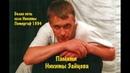 Никита Зайцев Белая ночь соло ДДТ Петергоф 1994