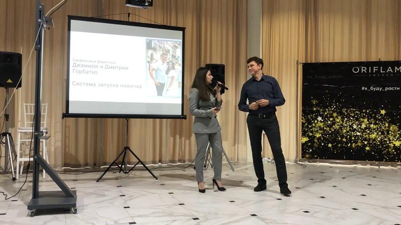 Запуск новичка Джамиля и Дмитрий Горбатко