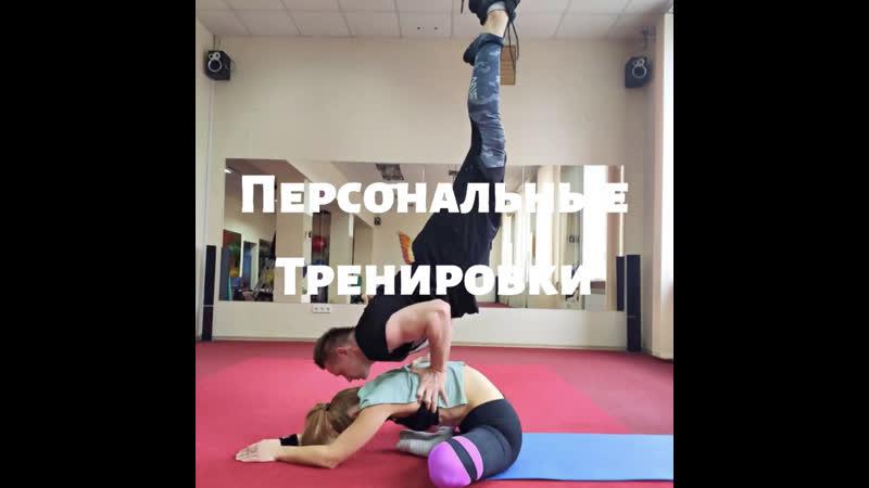 Персональные МИКС тренировки 🔥АКЦИЯ🔥 на СПЛИТ - тренировки (вдвоём)