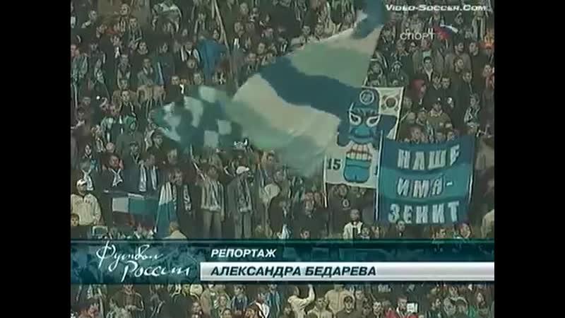 Спартак (М) 1-0 Зенит _ 14.10.2006 _ Премьер-Лига