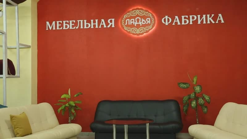 Мебельная фабрика «Ладья» - комфорт вашего дома