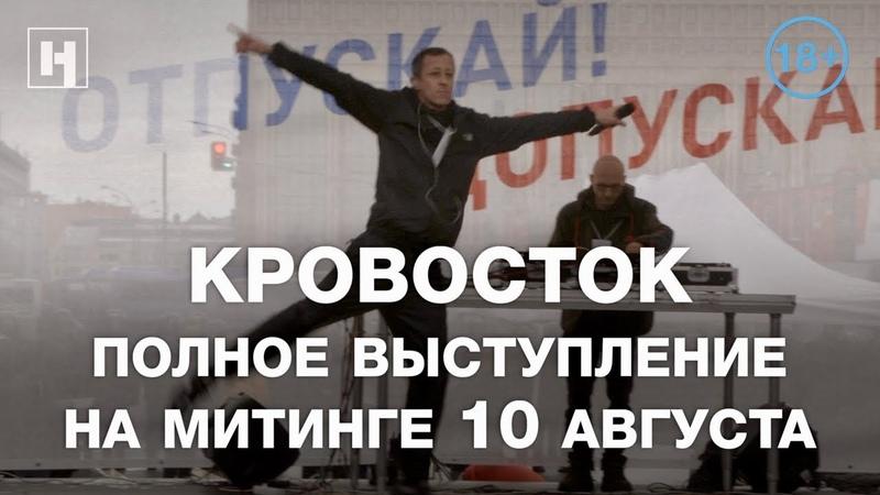 КРОВОСТОК. Полное выступление на митинге 10 августа (18)