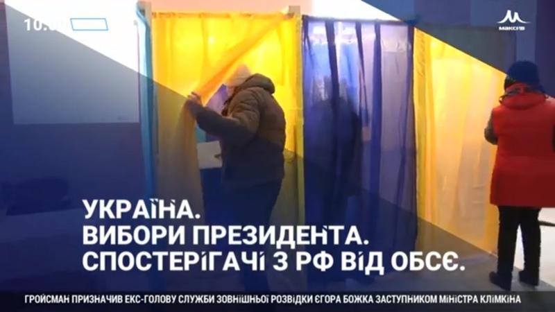 ОБСЄ відправила на вибори в Україні 24 громадянина Росії НАШІ новини від 10 00 16 03 19