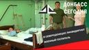 В Северодонецке ликвидируют военный госпиталь