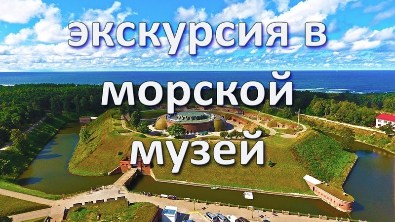 Морской музей Куршская Коса Клайпеда Литва Экскурсия обзор цены