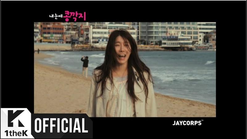 MV Hwayobi 화요비 Because of love 사랑탓 내눈에 콩깍지 OST