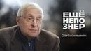 Олег Басилашвили война, кино и свобода ещенепознер