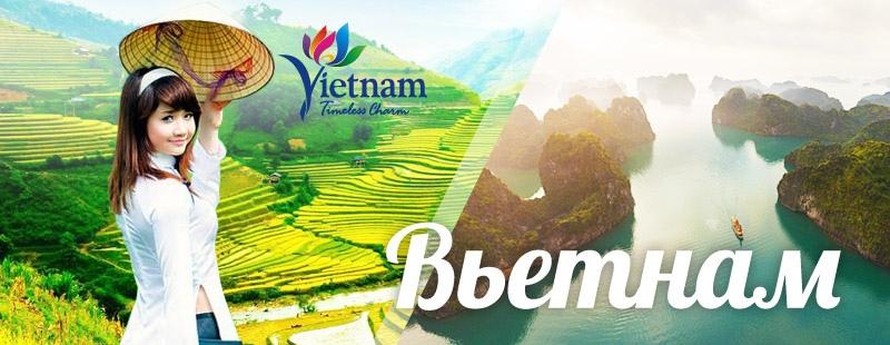 TbLJE5n2ukE Вьетнам из СПб 05.04.19 от 47750р. 14дн