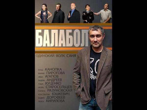 Сериал Балабол 9 10 11 12 серия Детектив комедия боевик