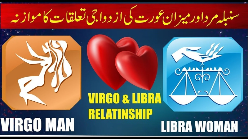 Virgo and Libra - Compatibility in Sex, Love and Life.urdu hindi by m s bakar